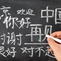 آشنایی با رشته زبان چینی