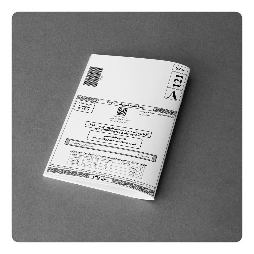 دانلود دفترچه سوالات کنکور ۹۸ ویژه ریاضی و انسانی