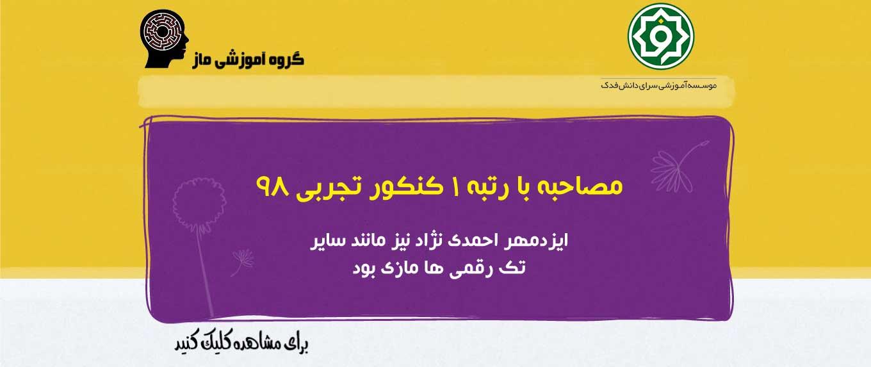 مصاحبه ماز با ایزدمهر احمدی نژاد رتبه 1 کنکور سراسری 98