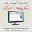 دانلود دفترچه راهنمای کنکور دکتری 99 + اصلاحات
