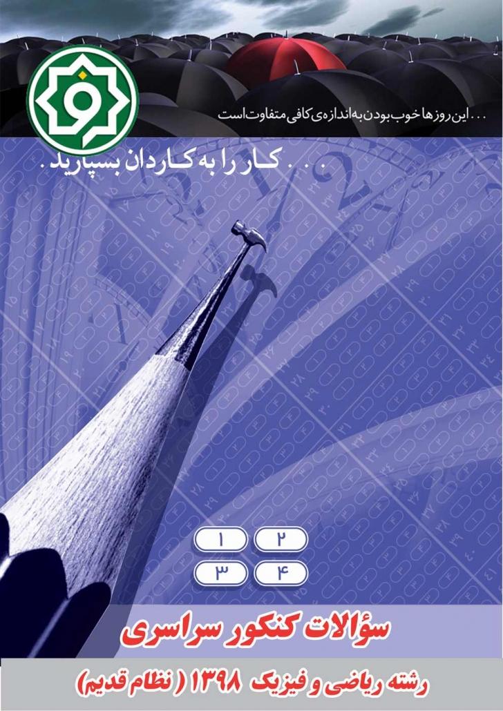 دفترچه سوالات کنکور سراسری 98_ریاضی_نظام قدیم