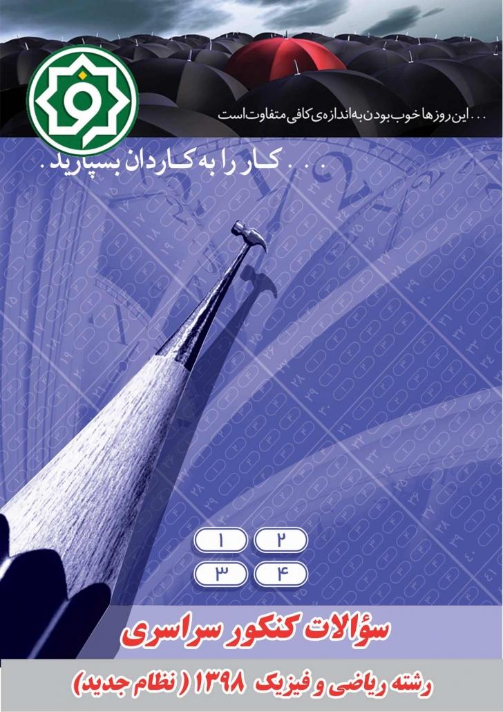 دفترچه سوالات کنکور سراسری 98_ریاضی_نظام جدید