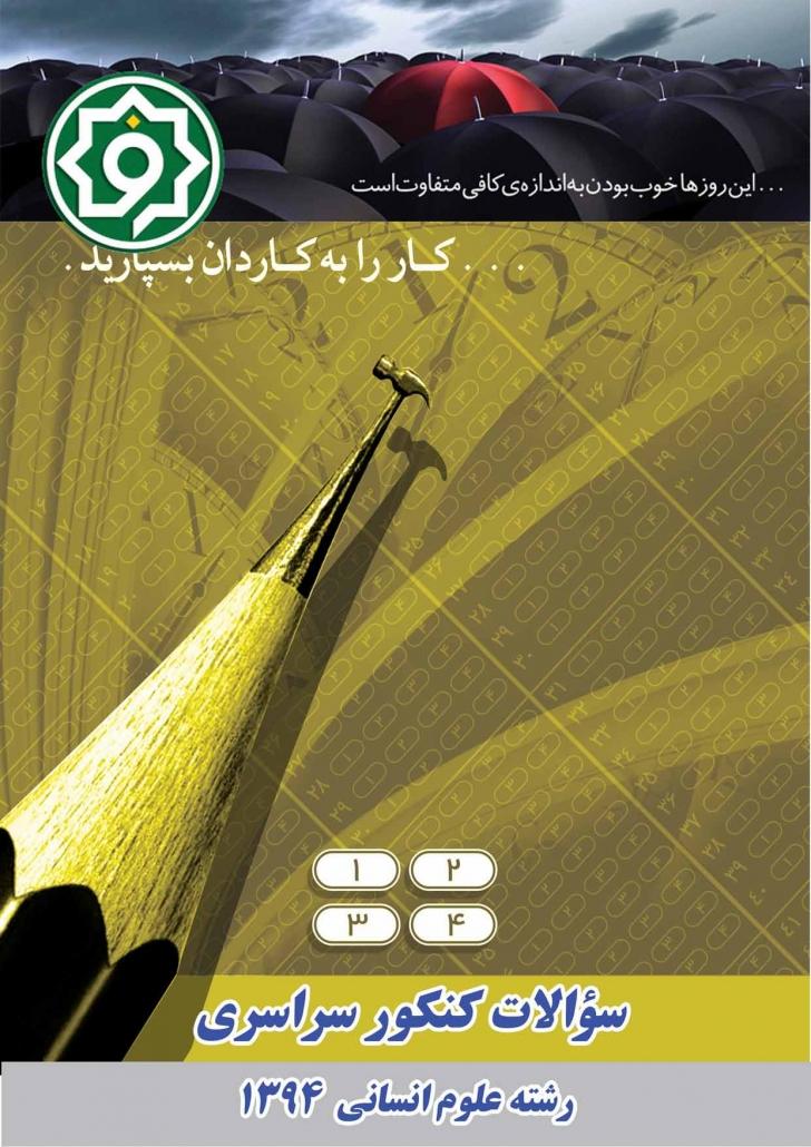 دفترچه سوالات کنکور سراسری 94_انسانی