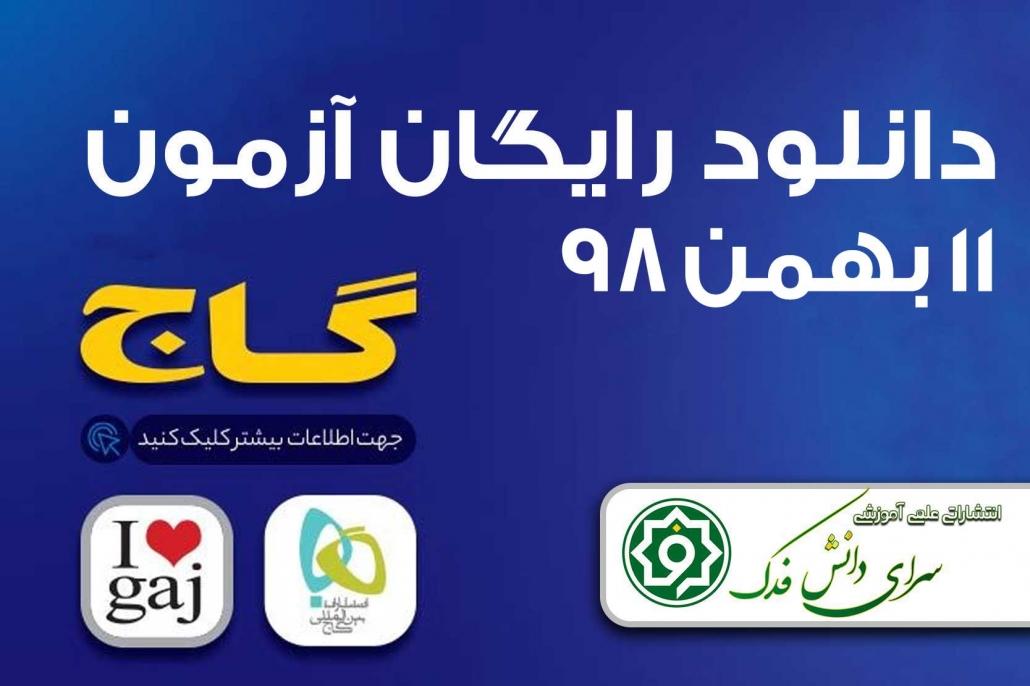 دانلود آزمون 11 بهمن گاج