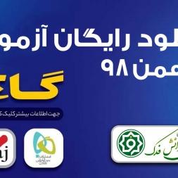 دانلود آزمون ۱۱ بهمن گاج + پاسخنامه