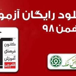 دانلود آزمون ۱۱ بهمن کانون فرهنگی آموزشی قلمچی + پاسخنامه