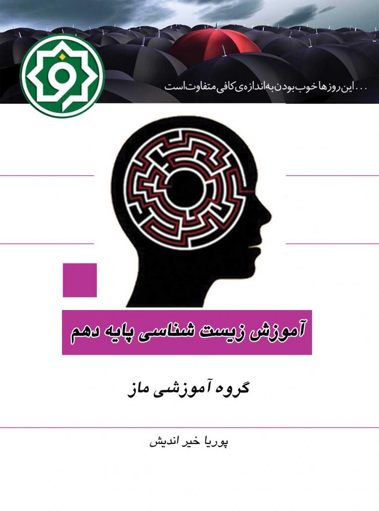 کتاب آموزش زیست پایه هم ماز