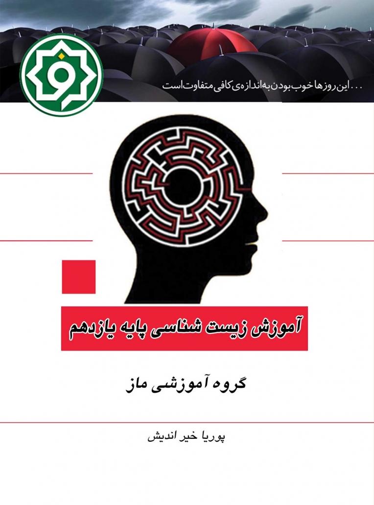 کتاب آموزش زیست پایه یازدهم ماز