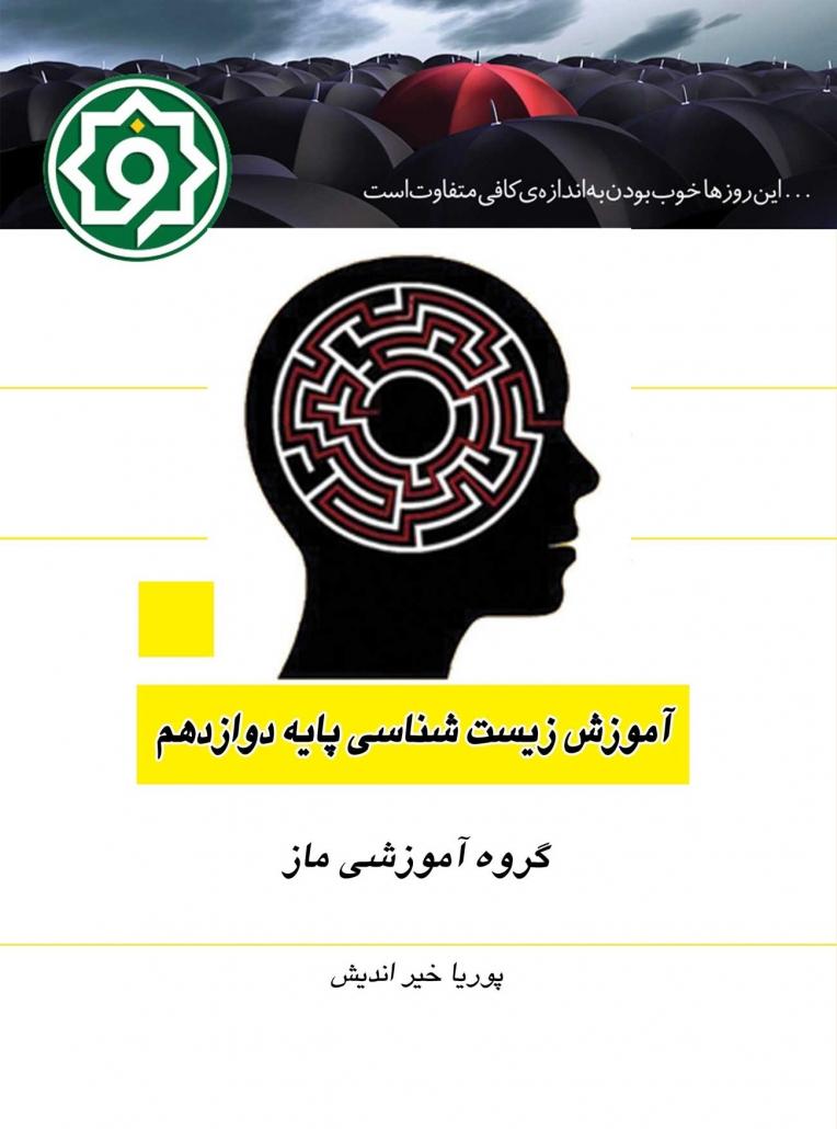 کتاب آموزش زیست پایه دوازدهم ماز