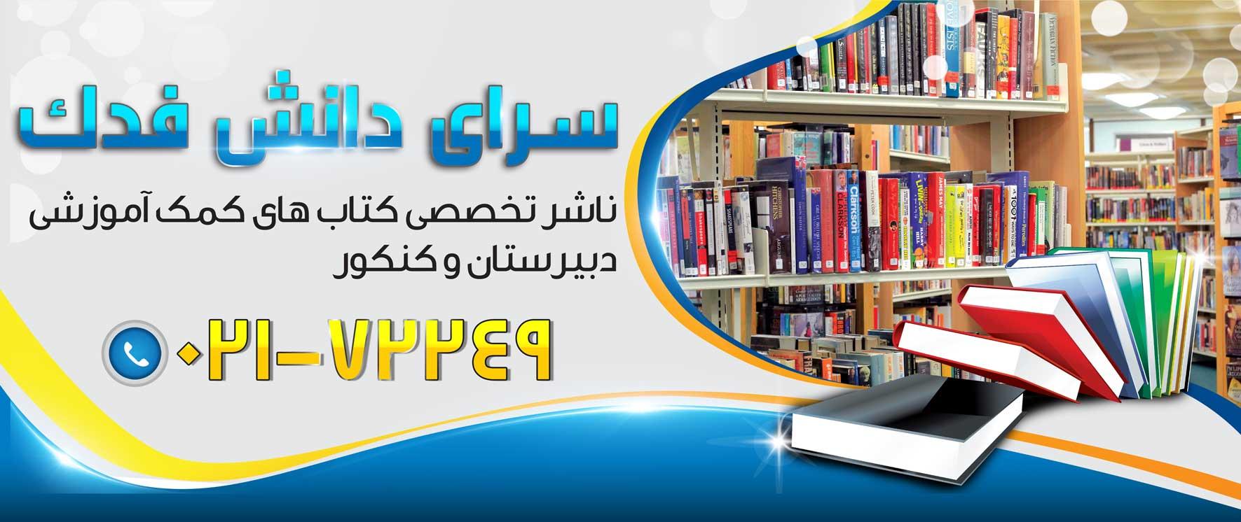 انتشارات سرای دانش فدک