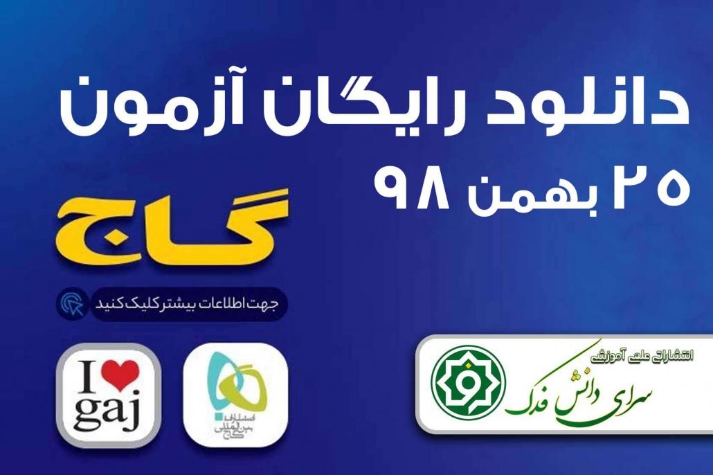 دانلود آزمون 25 بهمن گاج