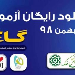 دانلود آزمون ۲۵ بهمن ۹۸ گاج+ پاسخنامه تشریحی