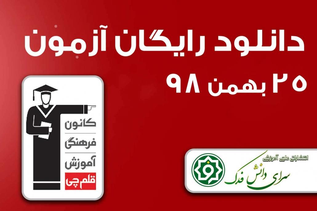 دانلود آزمون 25 بهمن کانون