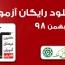دانلود آزمون 25 بهمن 98 کانون+ پاسخنامه تشریحی