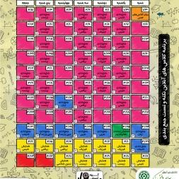 برنامه کامل کلاس آنلاین نکته و تست جمعبندی و همایش ماز