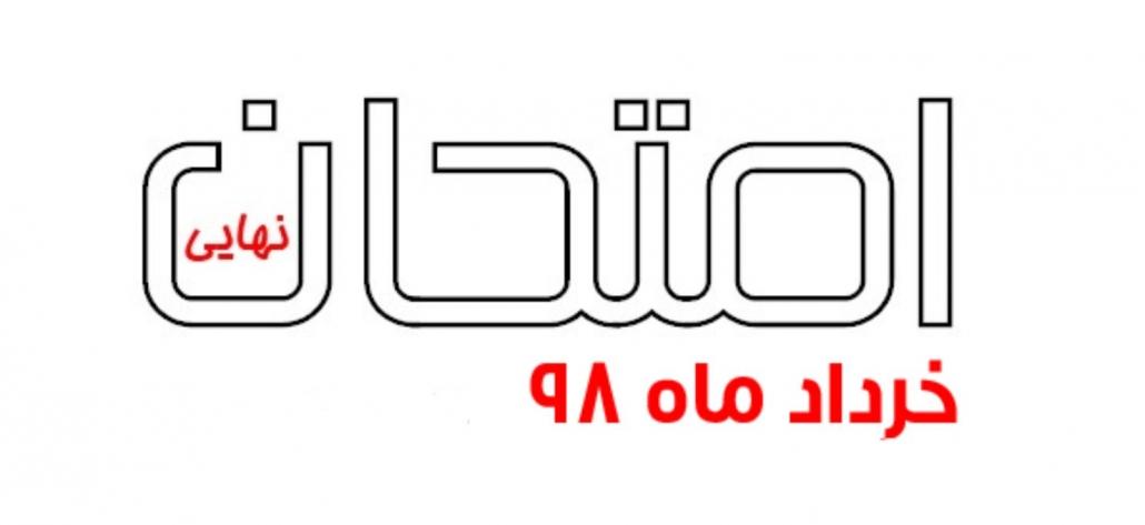 دانلود امتحان نهایی خرداد 98