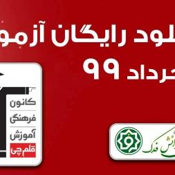 دانلود آزمون ۹ خرداد ۹۹ کانون قلمچی به همراه پاسخنامه تشریحی