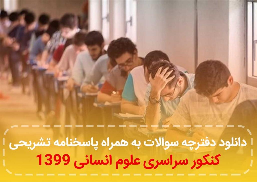 دفترچه سوالات کنکور گروه آموزشی علوم انسانی 99- پاسخنامه تشریحی