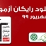 دانلود آزمون ۱۴ شهریور ۹۹ کانون قلمچی+ پاسخنامه تشریحی