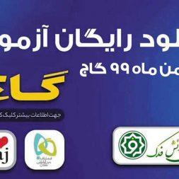 دانلود آزمون ۱۰ بهمن ۹۹ گاج+ پاسخنامه تشریحی