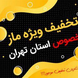 تخفیف ویژه ماز برای استان تهران
