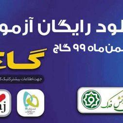 دانلود آزمون ۲۴ بهمن ۹۹ گاج+ پاسخنامه تشریحی