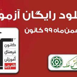 دانلود آزمون ۲۴ بهمن ۹۹ کانون قلمچی + پاسخنامه تشریحی