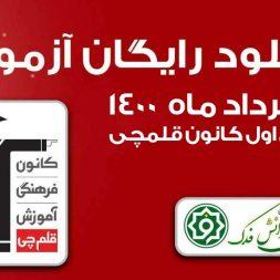 دانلود آزمون ۷ خرداد ۱۴۰۰ قلمچی- جامع اول کانون+ پاسخنامه تشریحی
