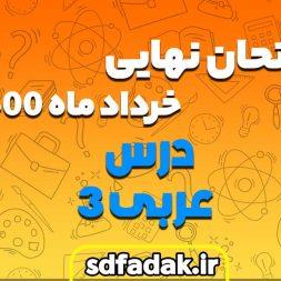 دانلود امتحان نهایی عربی ۳ پایه دوازدهم خرداد ۱۴۰۰