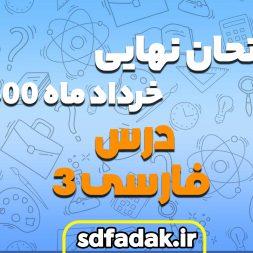دانلود امتحان نهایی فارسی ۳ پایه دوازدهم خرداد ۱۴۰۰