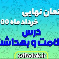 دانلود امتحان نهایی سلامت و بهداشت پایه دوازدهم خرداد ۱۴۰۰