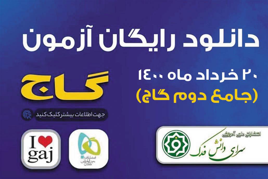 دانلود آزمون 27 خرداد 1400 گاج (جامع دوم) + پاسخنامه تشریحی