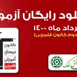 دانلود آزمون ۲۱ خرداد ۱۴۰۰ قلمچی (جامع دوم) + پاسخنامه تشریحی