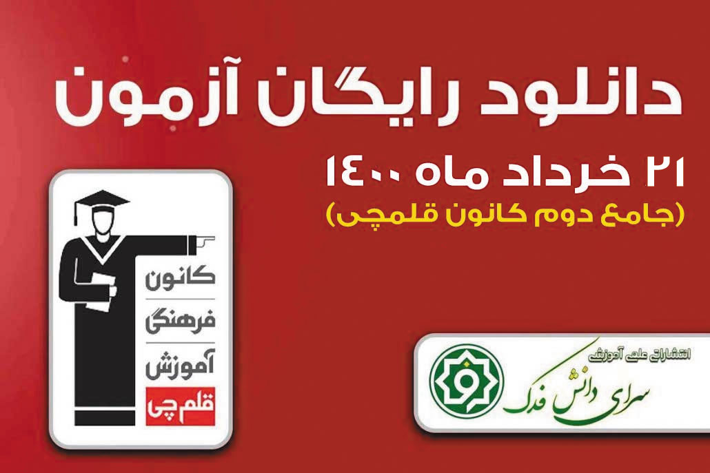 دانلود آزمون 20 خرداد 1400 کانون قلمچی (جامع دوم) + پاسخنامه تشریحی
