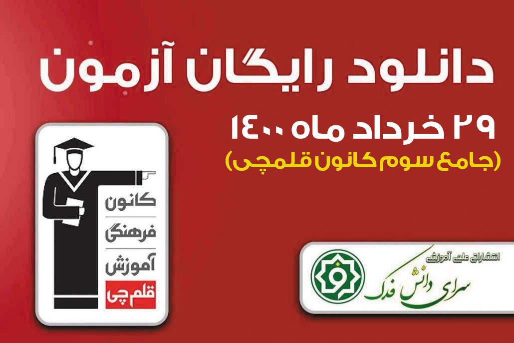 دانلود آزمون 29 خرداد 1400 کانون قلمچی (جامع دوم) + پاسخنامه تشریحی
