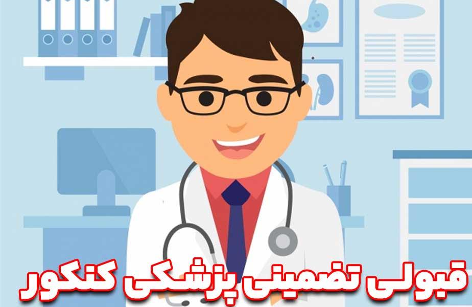 قبولی تضمینی پزشکی کنکور